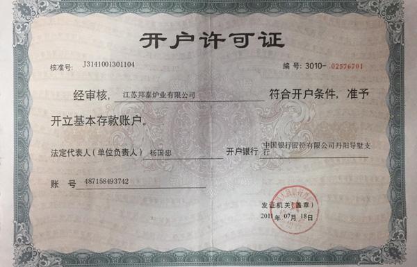 开户许可zheng